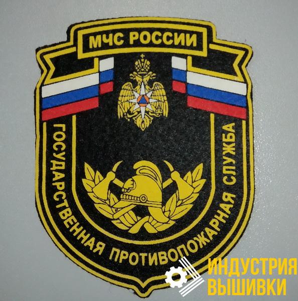 МЧС России нарукавный шеврон ГПС, пластизолевый 21 руб.