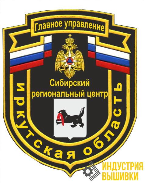 МЧС России управление по Иркутской области